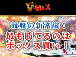 競艇V-MAX