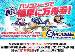 SPLASH(スプラッシュ)!!!