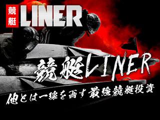 競艇LINER(ライナー)