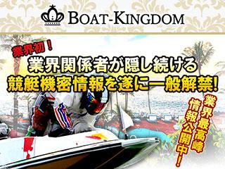 BOAT-KINGDOM(ボートキングダム)