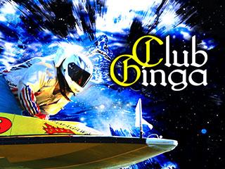 Club Ginga(クラブギンガ)