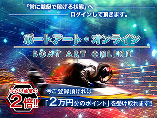 BOAT ART ONLINE(ボートアート・オンライン)
