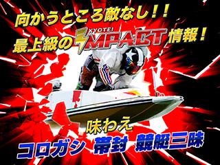 競艇IMPACT